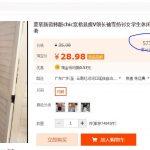 Tổng hợp các chuyên trang trên Taobao