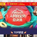 Event sale cuối 2018 cơ hội săn hàng giảm giá trên taobao 12.12