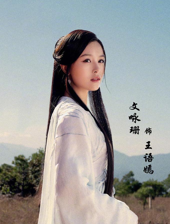 Nhan sắc diễn viên đóng Thần tiên tỉ tỉ tân 'Thiên Long Bát Bộ'
